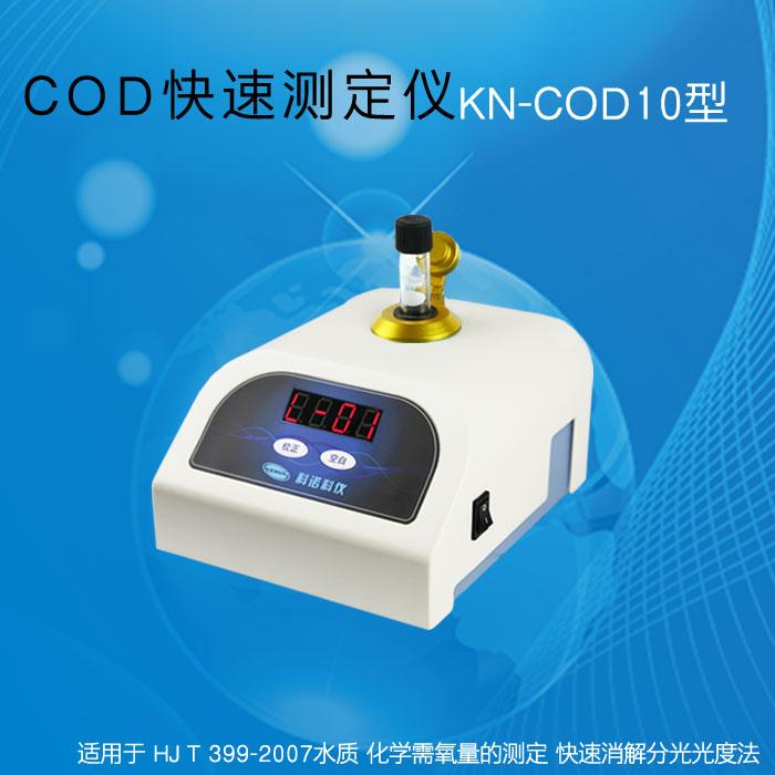 COD测定仪