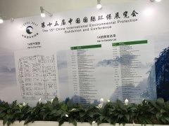 第15届中国国际环保展览会科诺盛装亮相