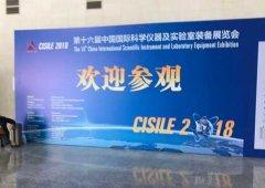 聚焦科学仪器及实验室装备,CISILE2018在北京开幕