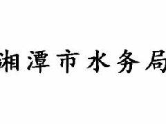 湘潭市水务局