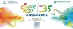 CIEPEC2021中国国际环保展览会 与您相约北京!